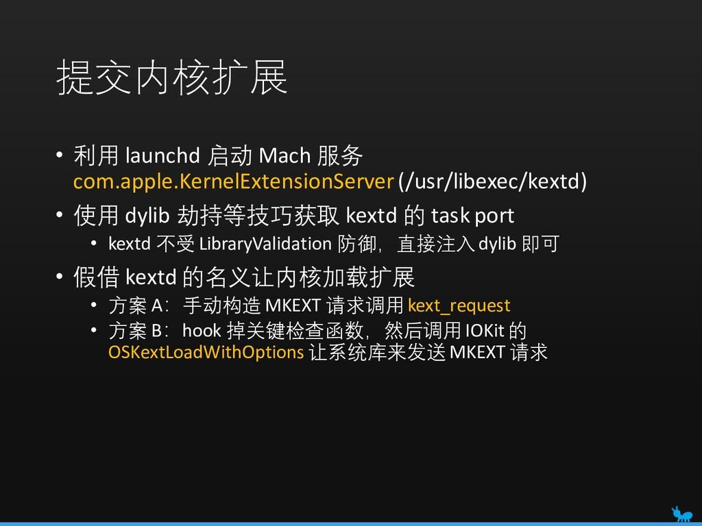 提交内核扩展 • 利用 launchd 启动 Mach 服务 com.apple.Kernel...