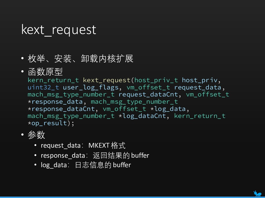 kext_request • 枚举、安装、卸载内核扩展 • 函数原型 kern_return_...