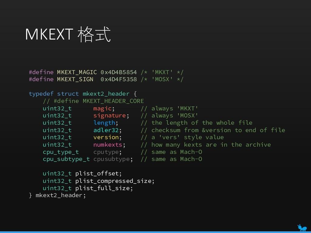 MKEXT 格式 #define MKEXT_MAGIC 0x4D4B5854 /* 'MKX...