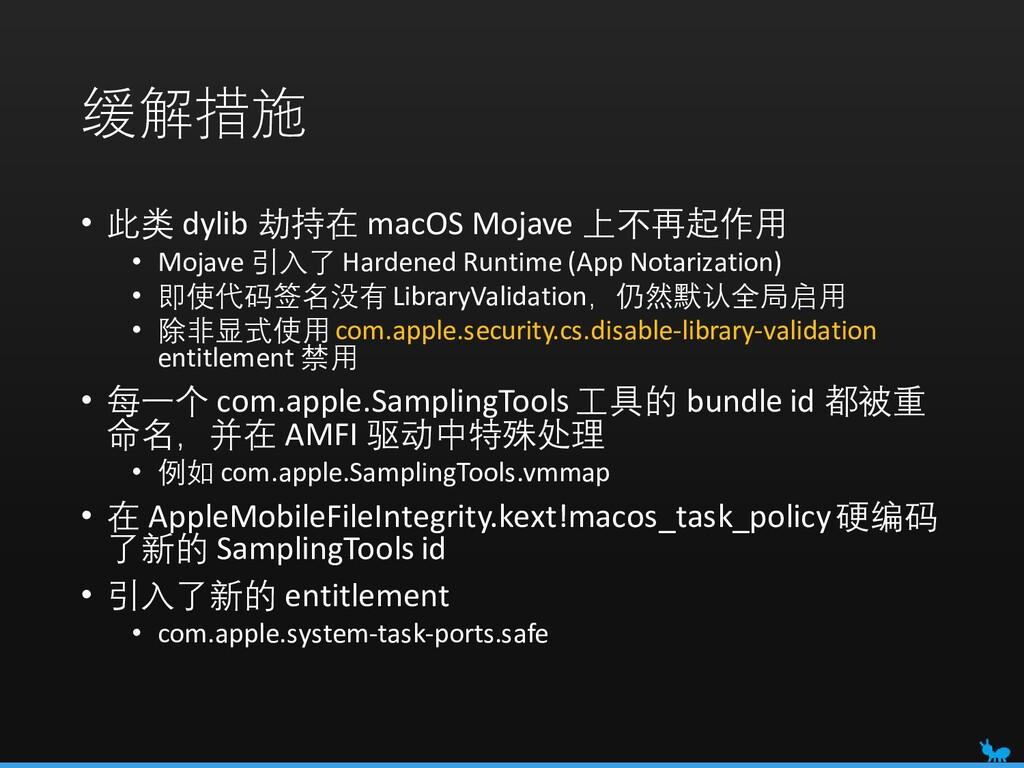 缓解措施 • 此类 dylib 劫持在 macOS Mojave 上不再起作用 • Mojav...