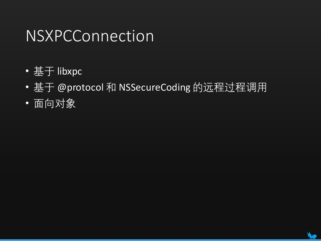 NSXPCConnection • 基于 libxpc • 基于 @protocol 和 NS...