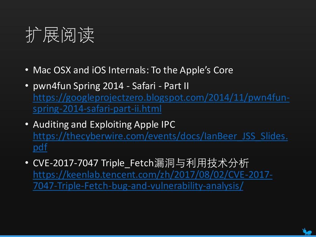 扩展阅读 • Mac OSX and iOS Internals: To the Apple'...