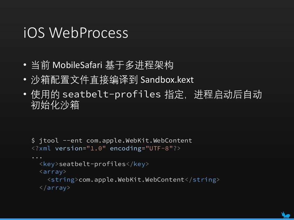 iOS WebProcess • 当前 MobileSafari 基于多进程架构 • 沙箱配置...