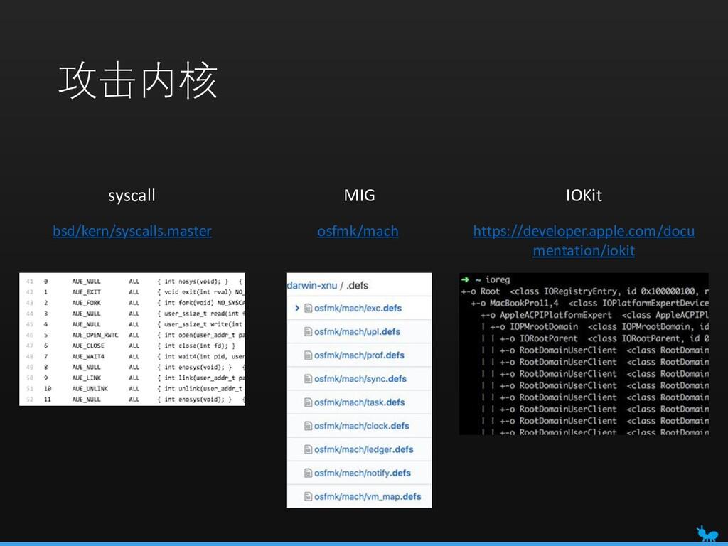 攻击内核 syscall bsd/kern/syscalls.master MIG IOKit...