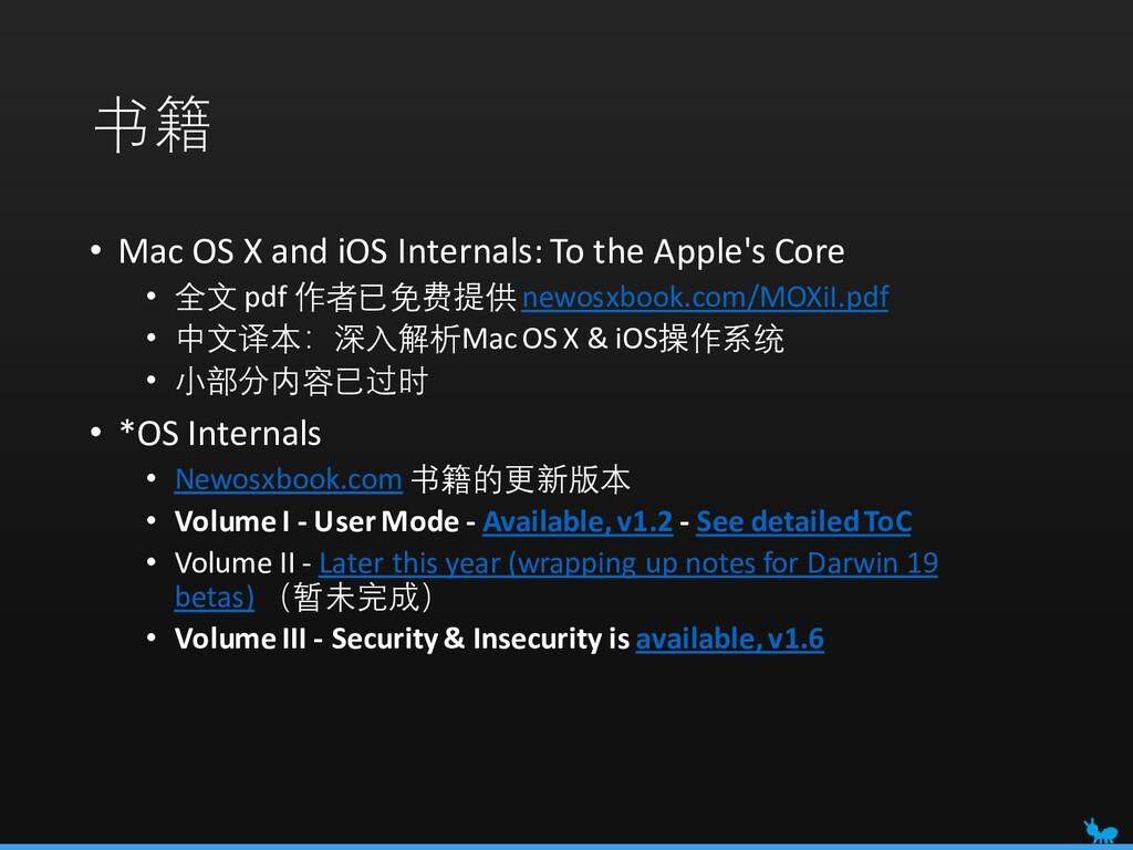 书籍 • Mac OS X and iOS Internals: To the Apple's...