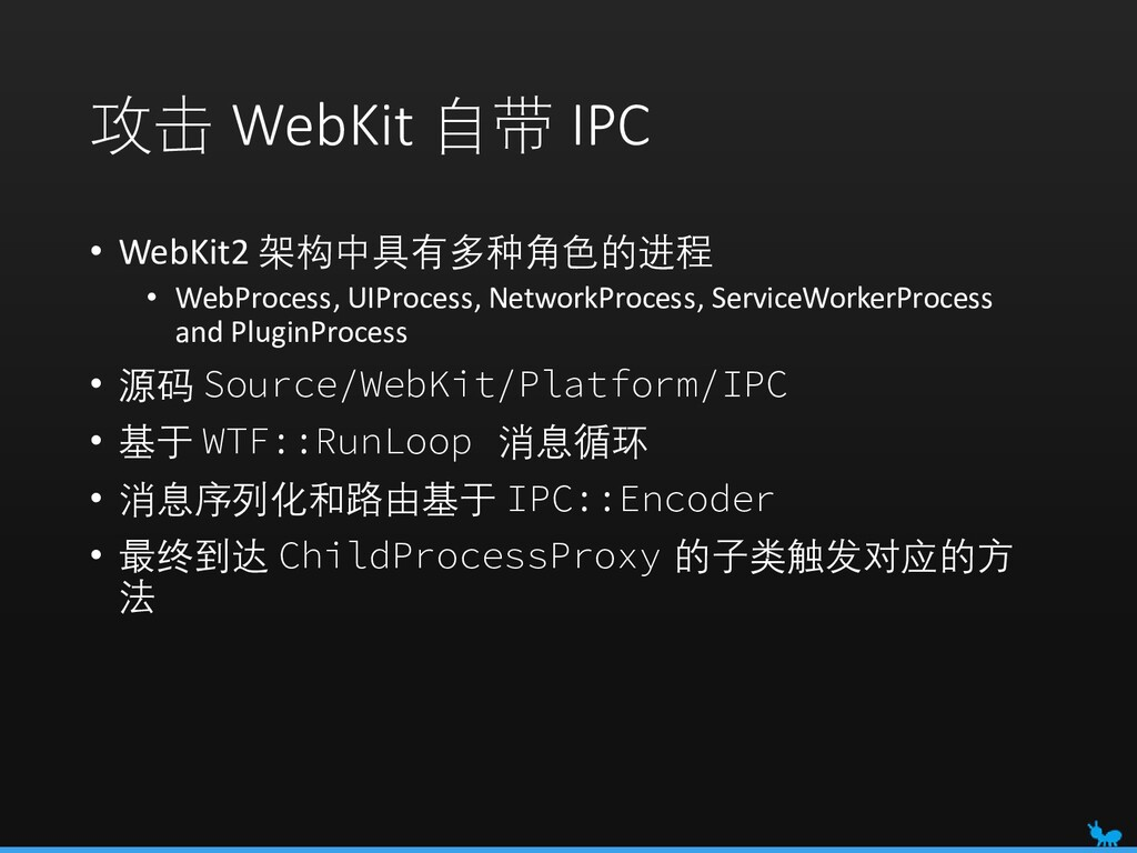 攻击 WebKit 自带 IPC • WebKit2 架构中具有多种角色的进程 • WebPr...