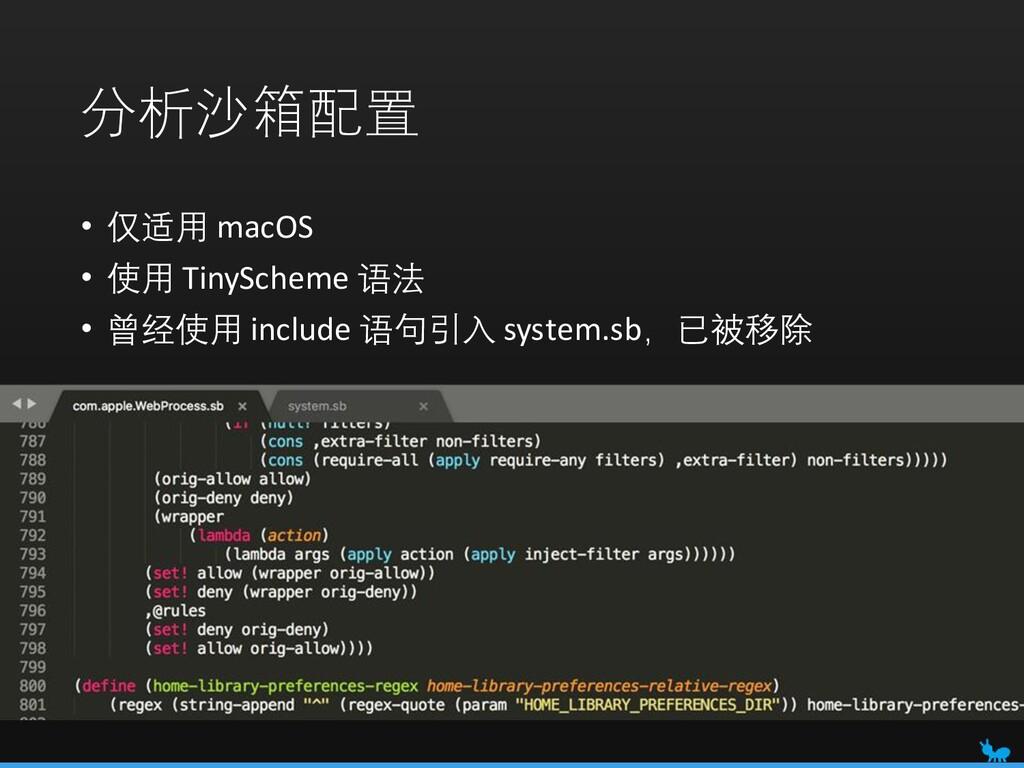 分析沙箱配置 • 仅适用 macOS • 使用 TinyScheme 语法 • 曾经使用 in...