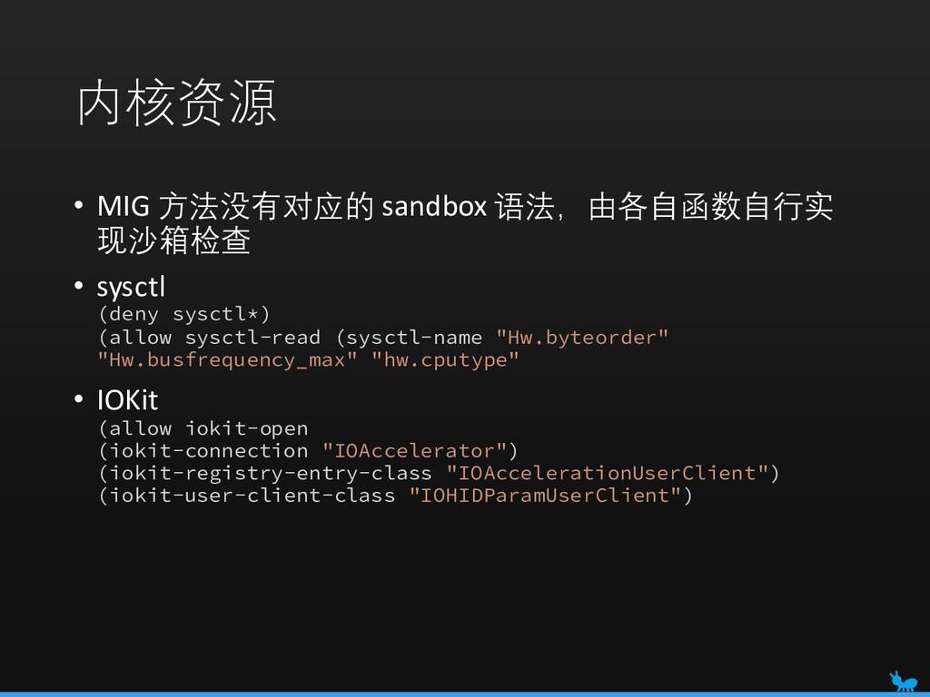 内核资源 • MIG 方法没有对应的 sandbox 语法,由各自函数自行实 现沙箱检查 • ...