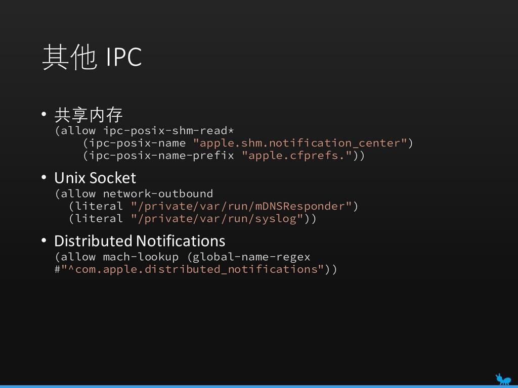 其他 IPC • 共享内存 (allow ipc-posix-shm-read* (ipc-p...