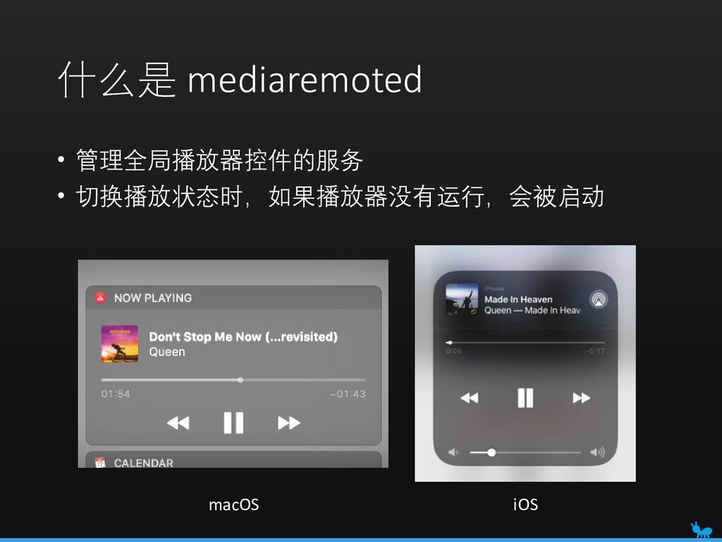 什么是 mediaremoted • 管理全局播放器控件的服务 • 切换播放状态时,如果播放器...