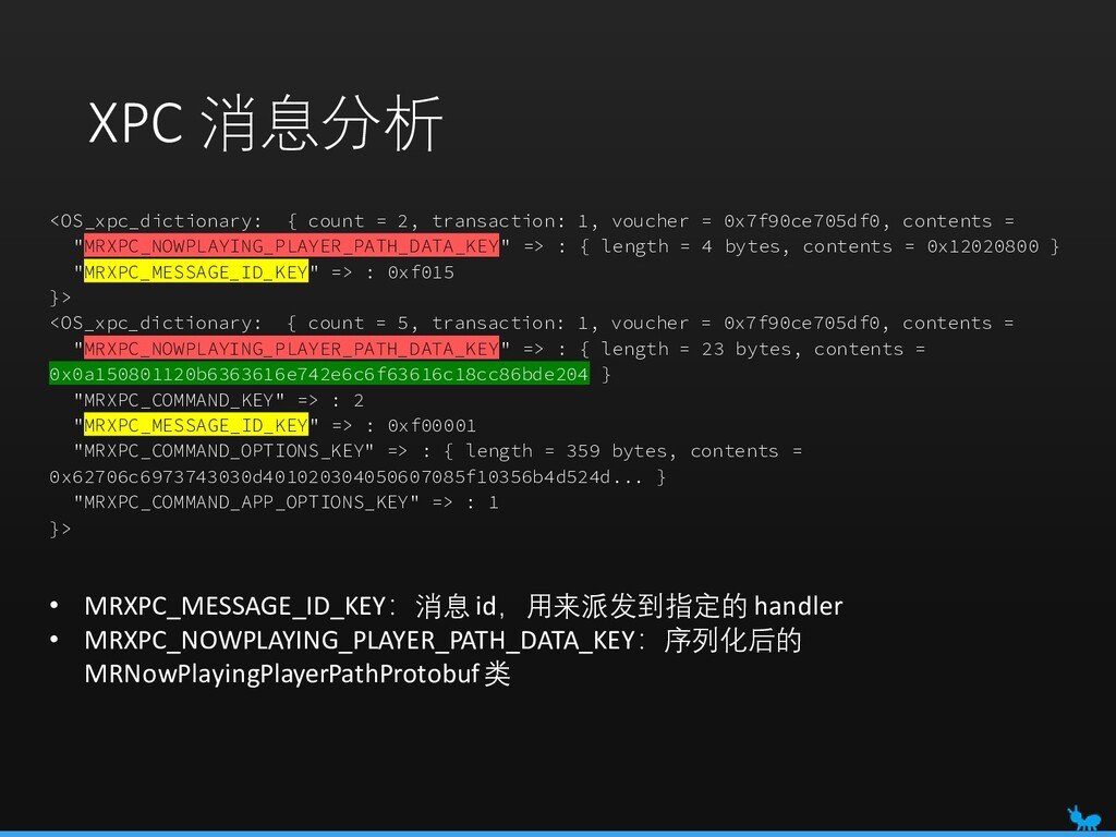 XPC 消息分析 <OS_xpc_dictionary: { count = 2, trans...