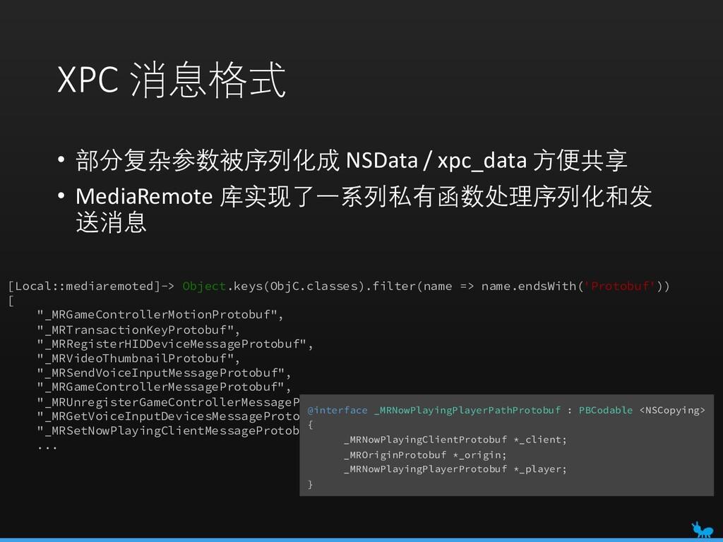 XPC 消息格式 • 部分复杂参数被序列化成 NSData / xpc_data 方便共享 •...