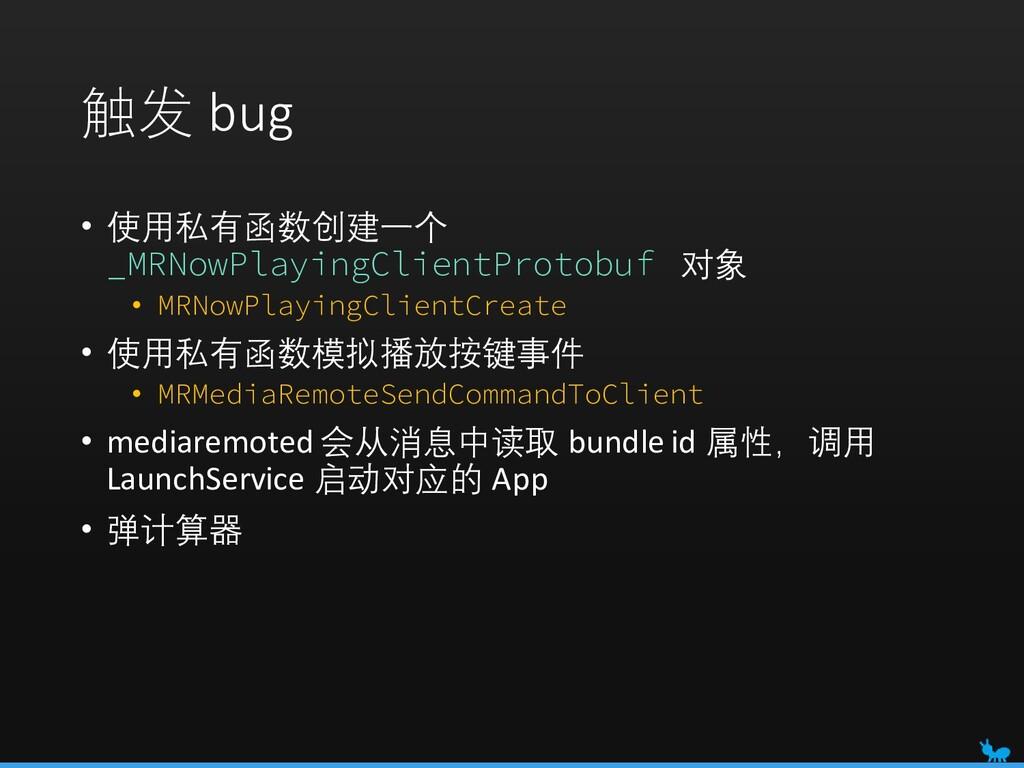 触发 bug • 使用私有函数创建一个 _MRNowPlayingClientProtobuf...