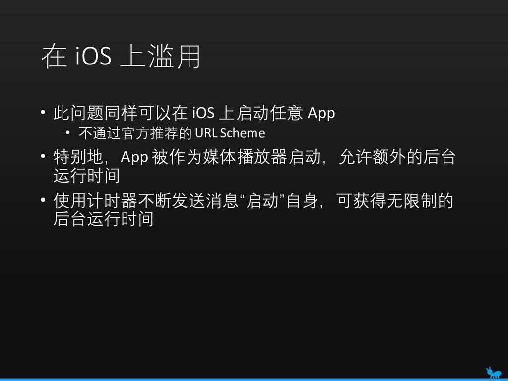 在 iOS 上滥用 • 此问题同样可以在 iOS 上启动任意 App • 不通过官方推荐的 U...