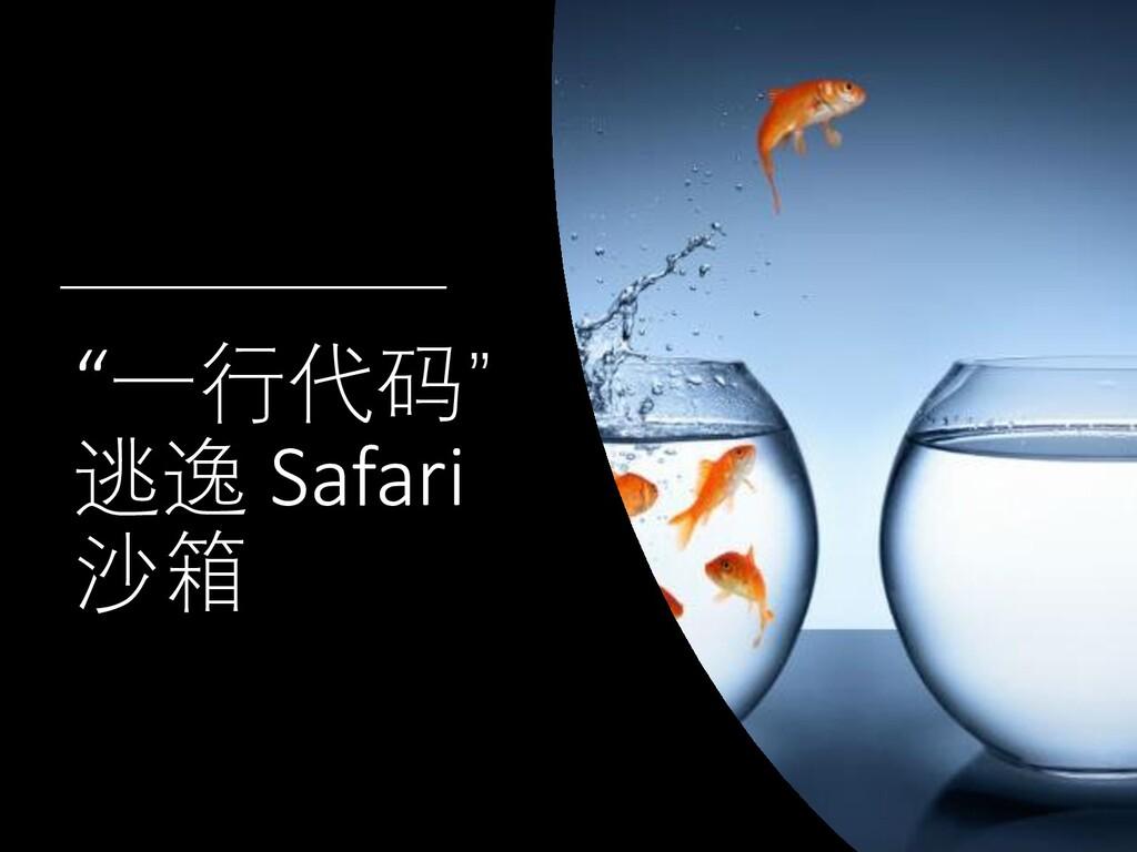 """""""一行代码"""" 逃逸 Safari 沙箱"""