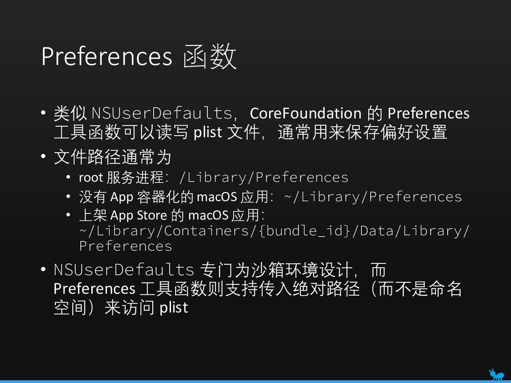 Preferences 函数 • 类似 NSUserDefaults,CoreFoundati...