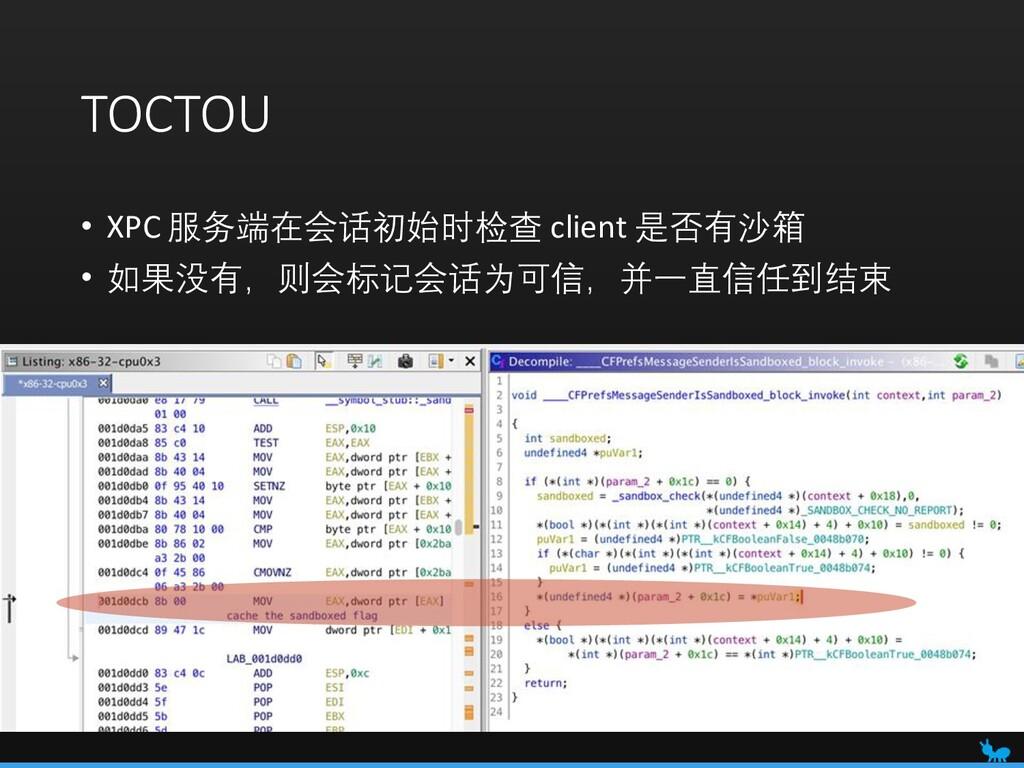 TOCTOU • XPC 服务端在会话初始时检查 client 是否有沙箱 • 如果没有,则会...