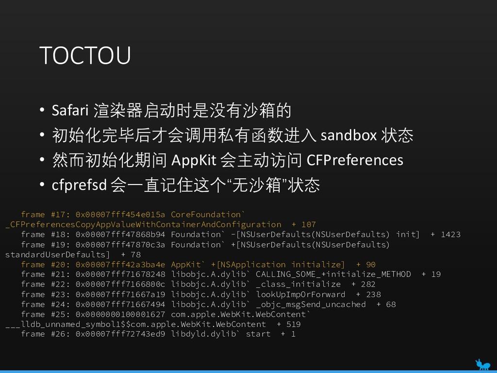 TOCTOU • Safari 渲染器启动时是没有沙箱的 • 初始化完毕后才会调用私有函数进入...