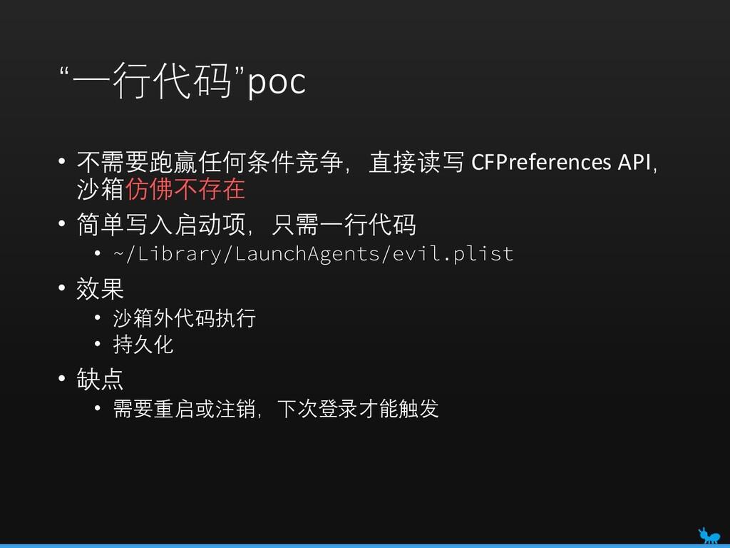 """""""一行代码""""poc • 不需要跑赢任何条件竞争,直接读写 CFPreferences API,..."""