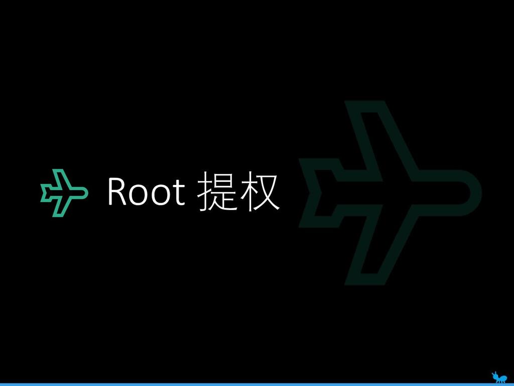 Root 提权