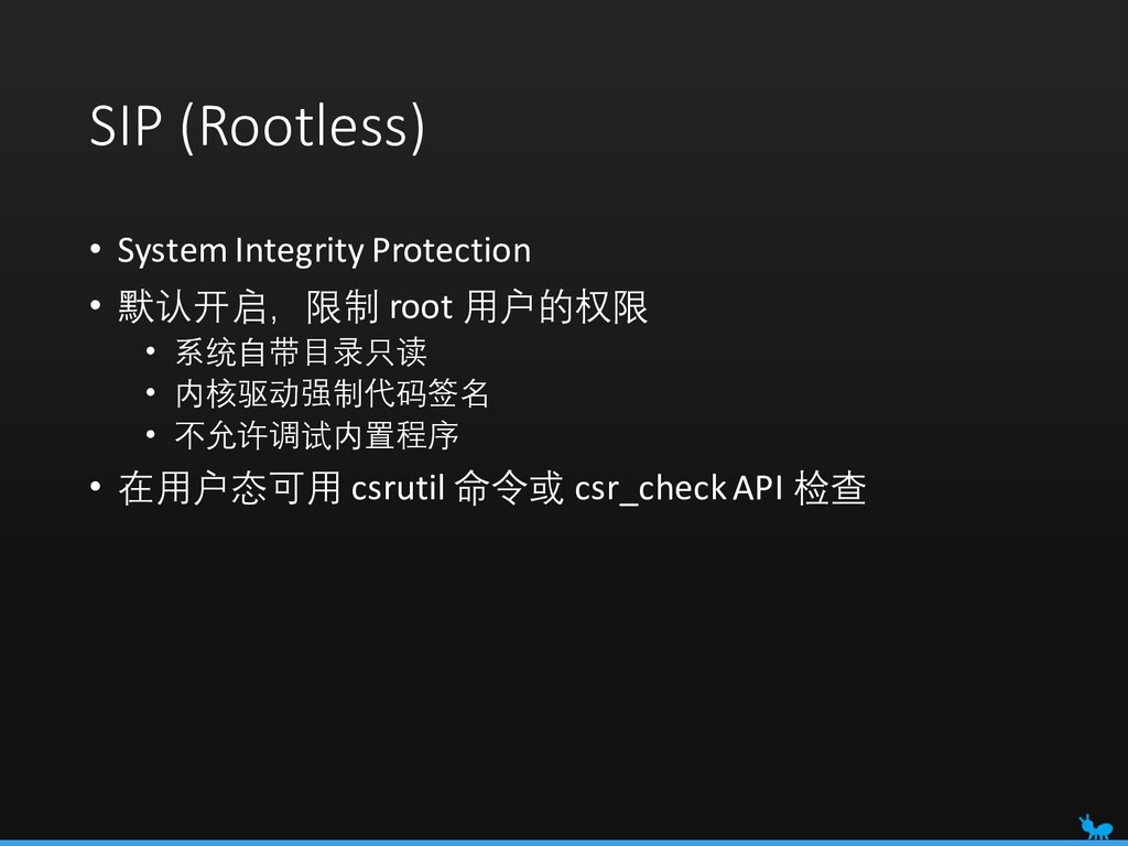 SIP (Rootless) • System Integrity Protection • ...