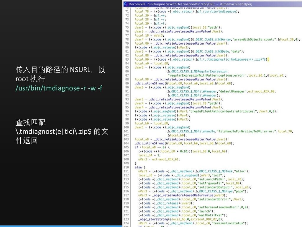 传入目的路径的 NSURL,以 root 执行 /usr/bin/tmdiagnose -r ...