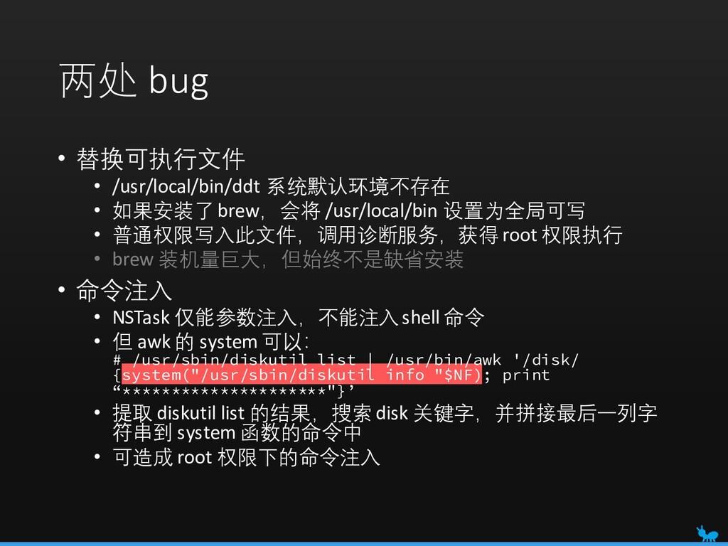两处 bug • 替换可执行文件 • /usr/local/bin/ddt 系统默认环境不存在...