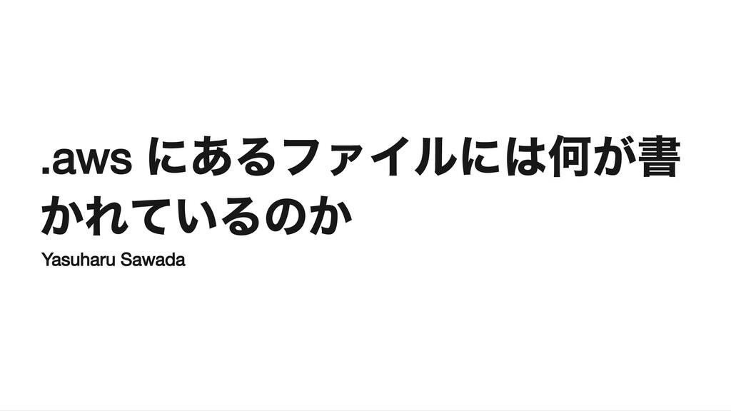 .aws Yasuharu Sawada