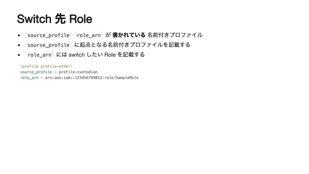 Switch Role source_profile role_arn source_prof...