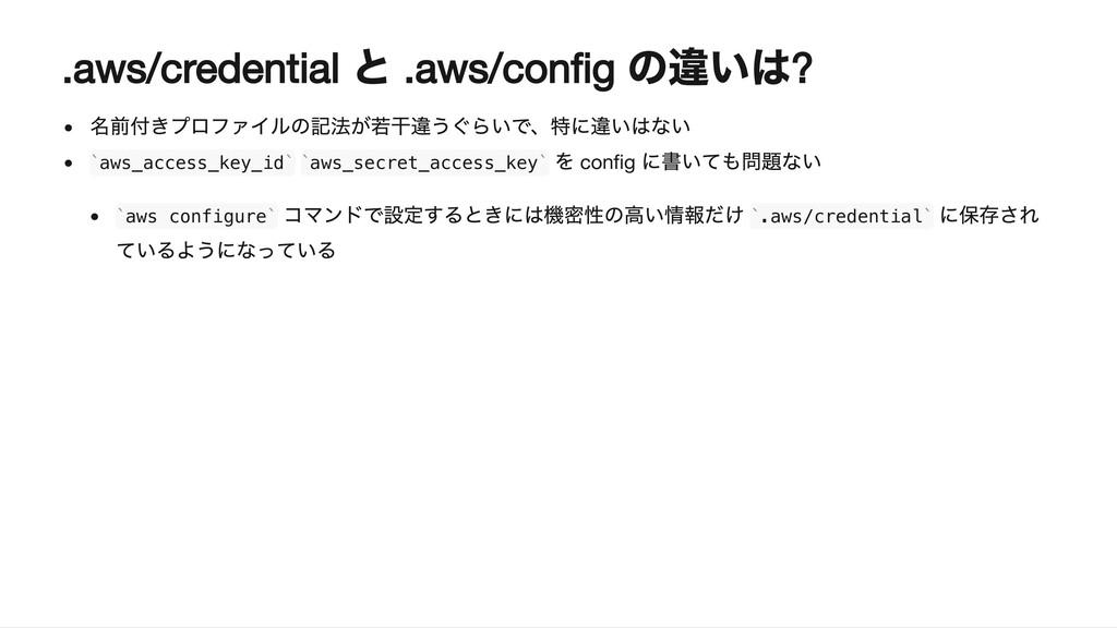 .aws/credential .aws/con g ? aws_access_key_id ...