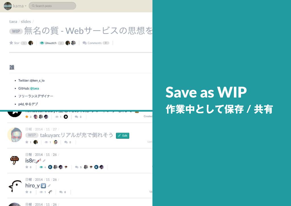 11 Save as WIP 作業中として保存 / 共有