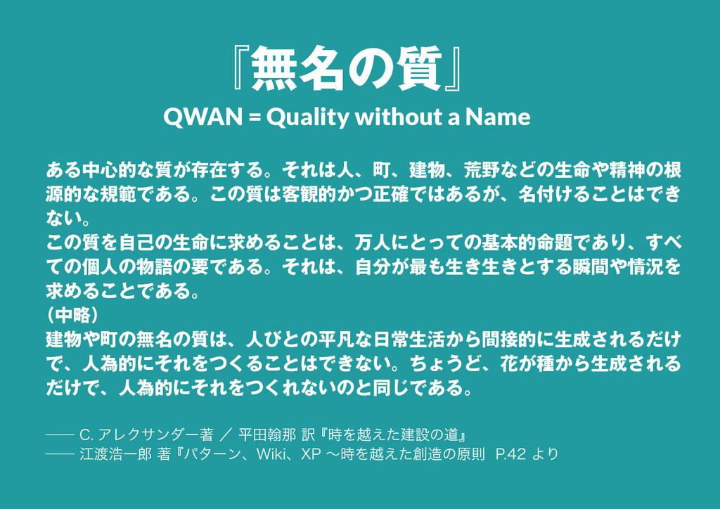 18 『無名の質』 QWAN = Quality without a Name ある中心的な質...