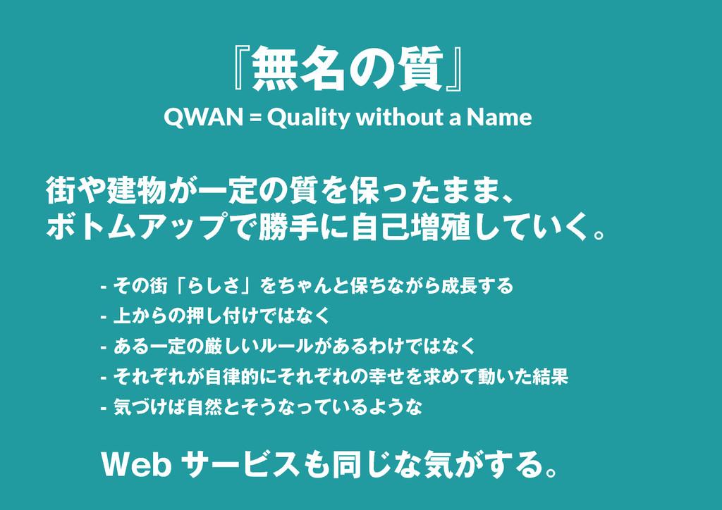 19 『無名の質』 QWAN = Quality without a Name 街や建物が一定...