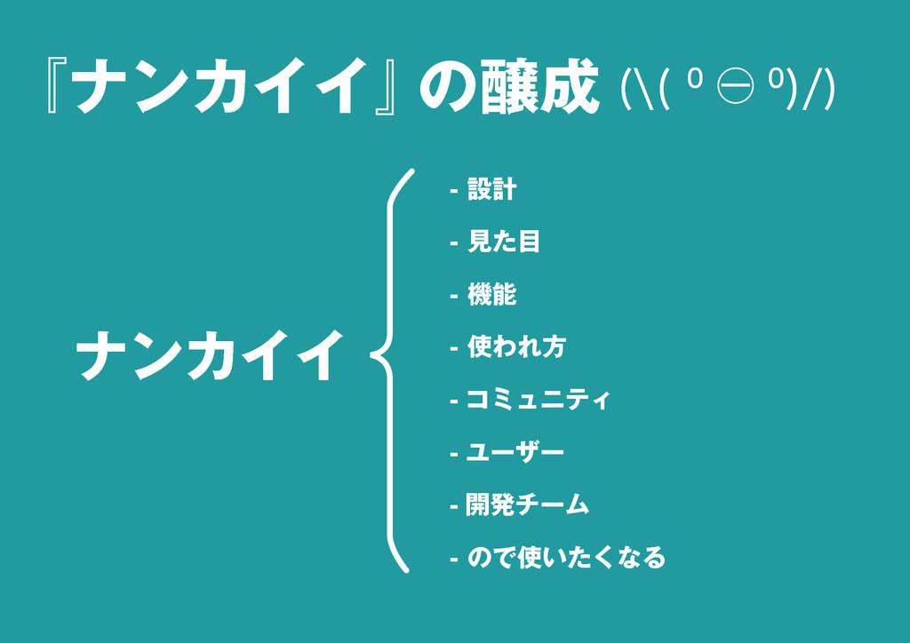 20 『ナンカイイ』 の醸成 (\( ⁰ ⊖ ⁰)/) ナンカイイ - 設計 - 見た目 - ...