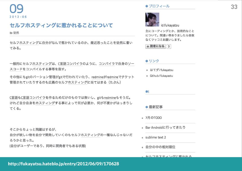 33 http://fukayatsu.hateblo.jp/entry/2012/06/09...