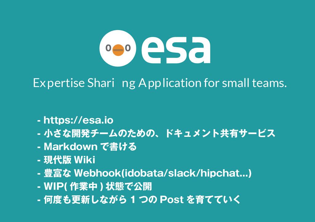 6 - https://esa.io - 小さな開発チームのための、ドキュメント共有サービス ...