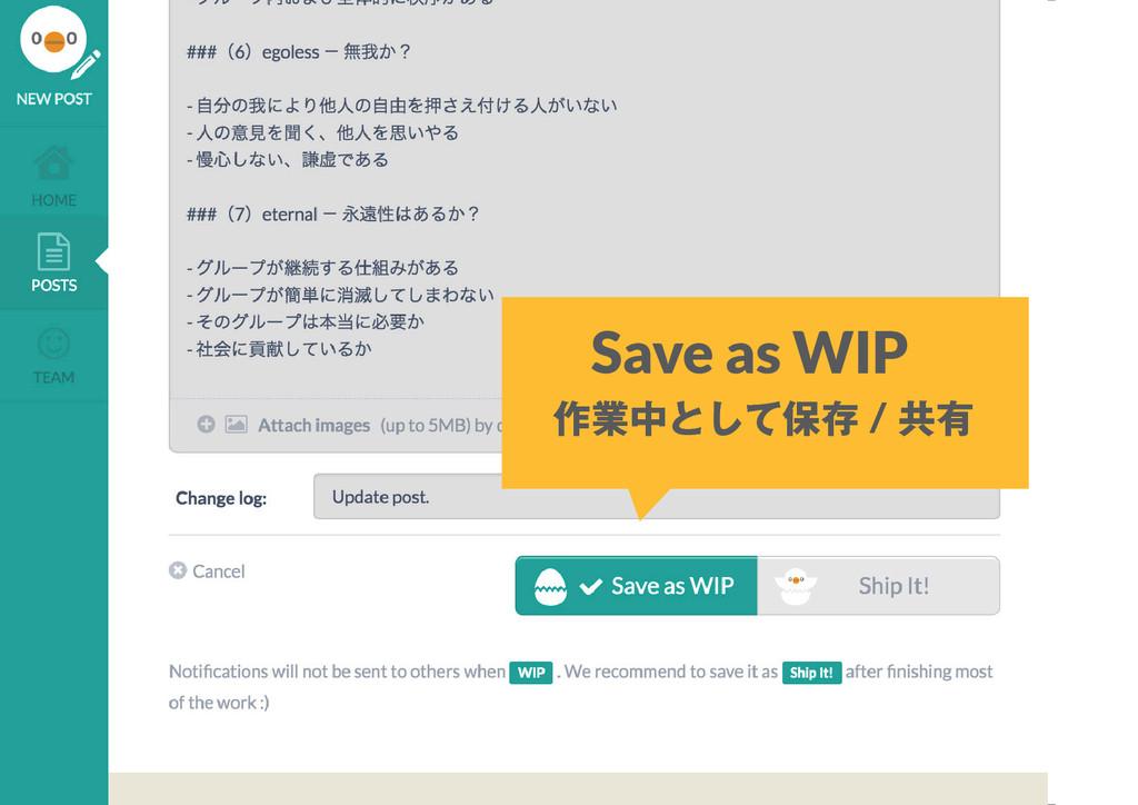 10 Save as WIP 作業中として保存 / 共有