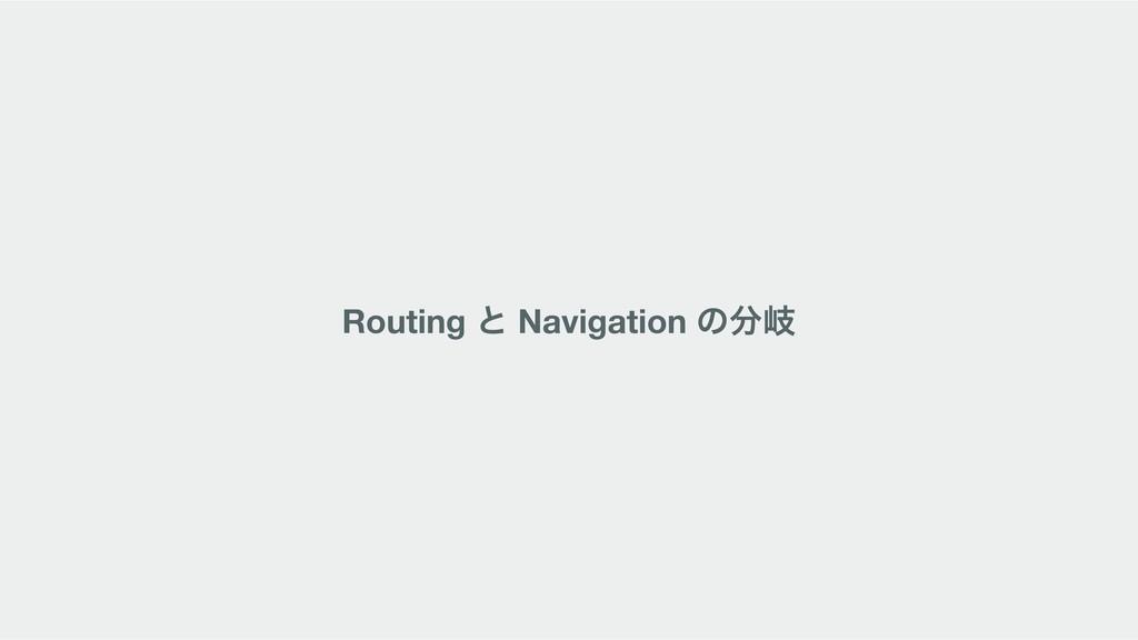 Routing ͱ Navigation ͷذ