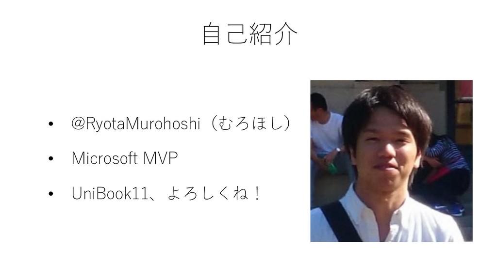 自己紹介 • @RyotaMurohoshi(むろほし) • Microsoft MVP • ...