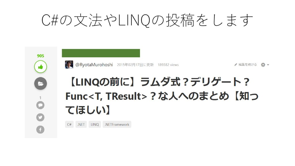 C#の文法やLINQの投稿をします