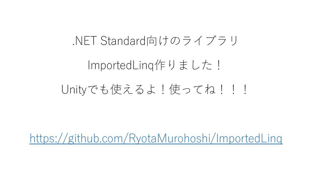 .NET Standard向けのライブラリ ImportedLinq作りました! Unityで...