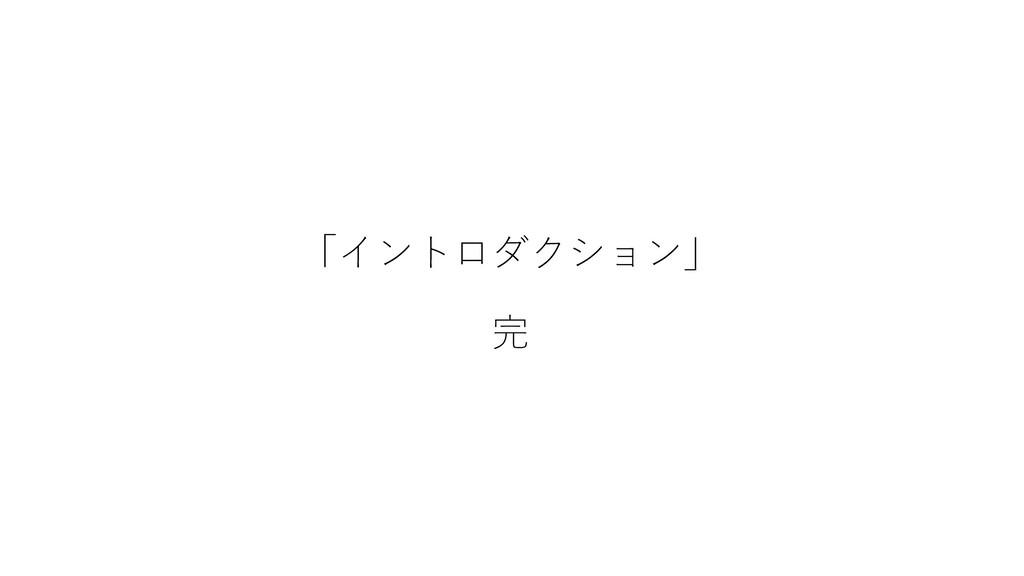 「イントロダクション」 完