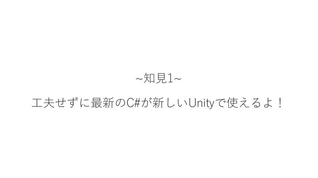 ~知見1~ 工夫せずに最新のC#が新しいUnityで使えるよ!