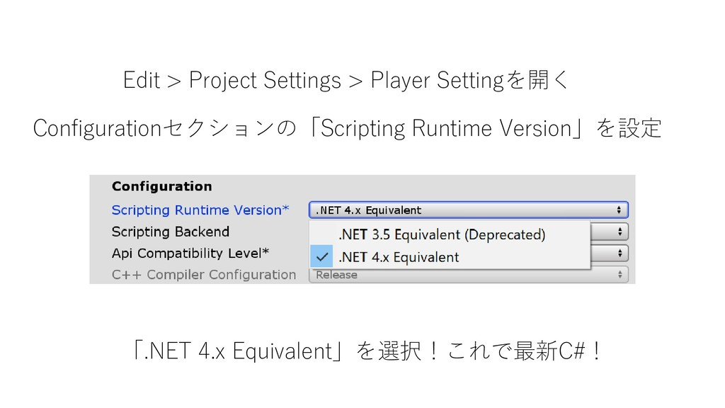 Edit > Project Settings > Player Settingを開く Con...