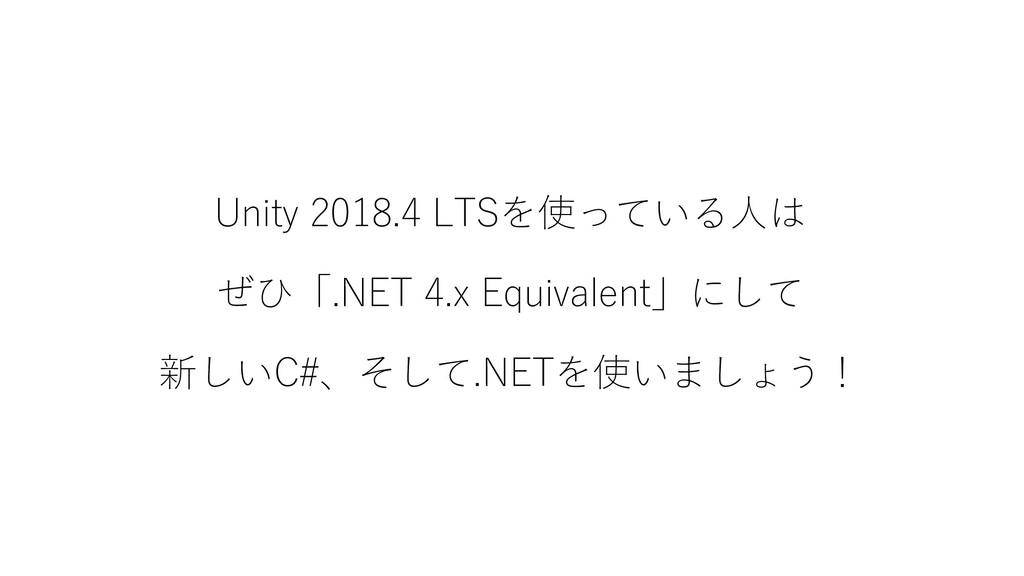 Unity 2018.4 LTSを使っている人は ぜひ「.NET 4.x Equivalent...