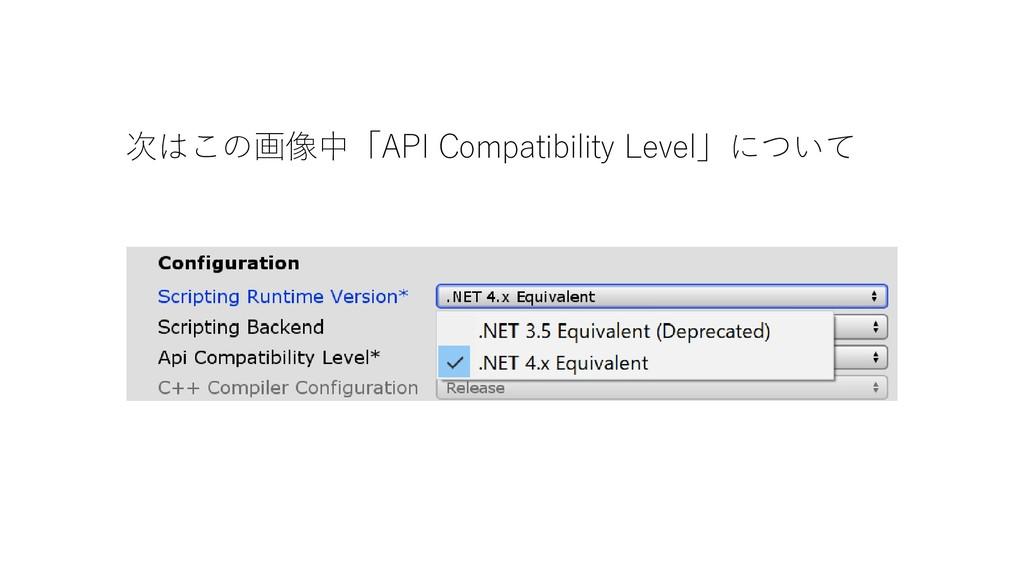次はこの画像中「API Compatibility Level」について