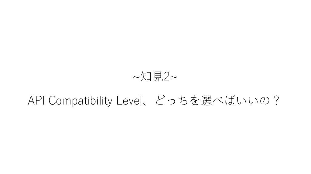~知見2~ API Compatibility Level、どっちを選べばいいの?