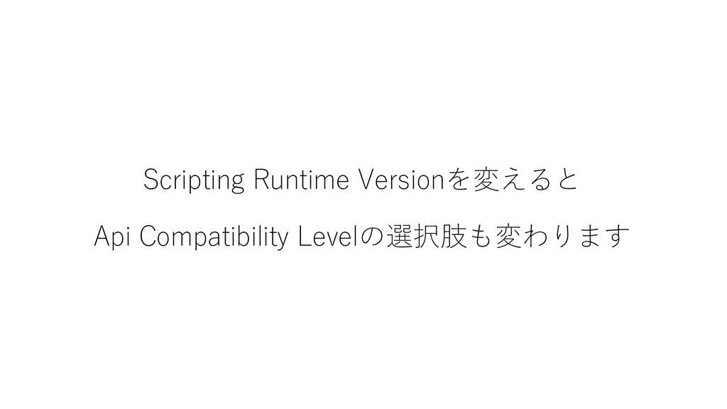 Scripting Runtime Versionを変えると Api Compatibilit...