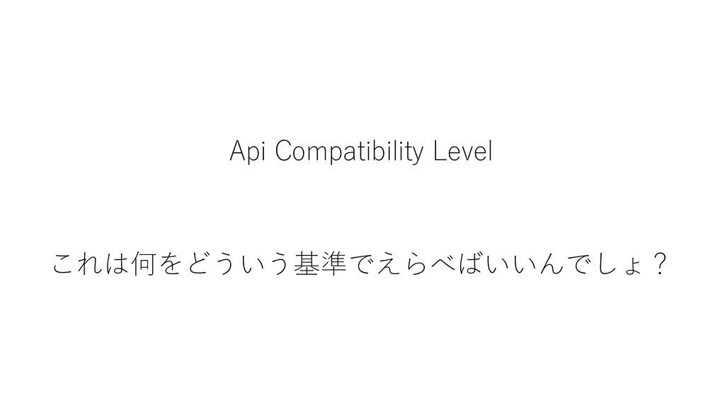 Api Compatibility Level これは何をどういう基準でえらべばいいんでしょ?