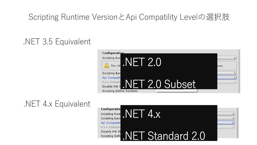 Scripting Runtime VersionとApi Compatility Level...